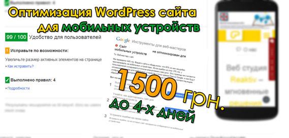 оптимизации WordPress сайта для мобильных устройств