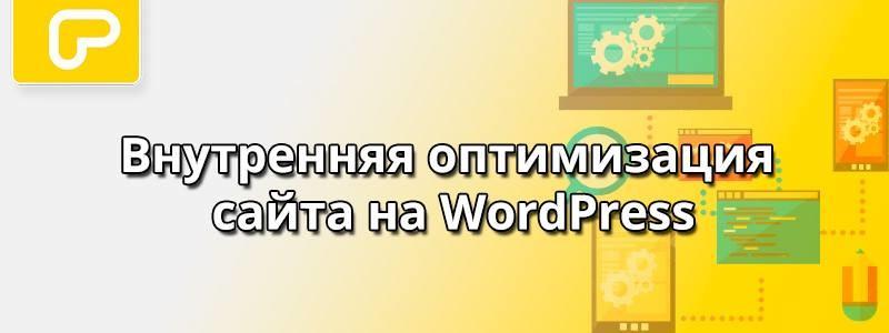 Внутренняя оптимизация WordPress сайта, заказать оптимизацию сайта Киев веб студия
