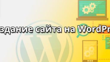 Создание сайтов Киев