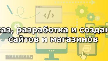 Создание сайтов в киеве пример