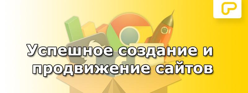 Разработка и создание сайтов, продвижение Киев
