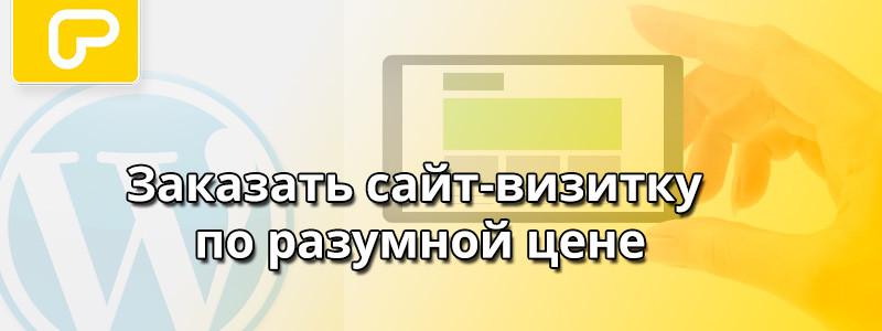 Где в Киеве заказать сайт-визитку недорого