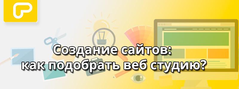 Создание сайтов в веб студии Киев