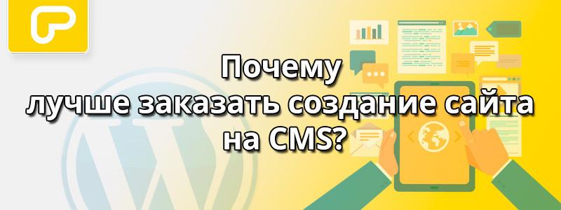 Создание сайтов на CMS WrdPress