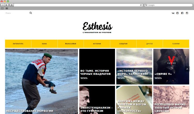 Онлайн журнал Esthesis