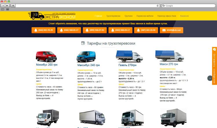 Сайт компании Экстраэконом