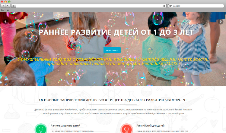 Детский центр Kinderpoint