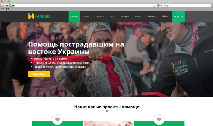 Сайт проекта HELPUA