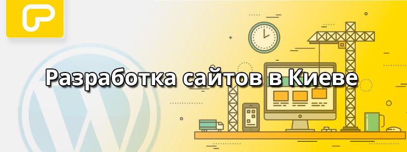 Веб студия разработки сайтов в Киеве