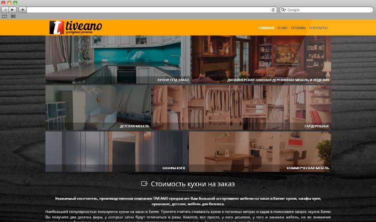 Мебельная компания Tiveano