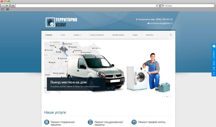 Сайт компании Территория услуг