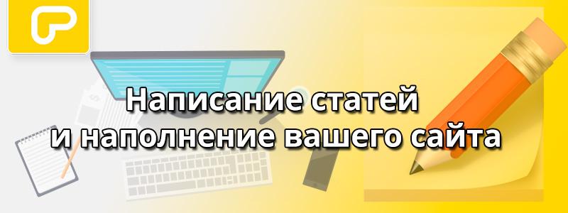 Написание тематический и уникальных статей на сайт