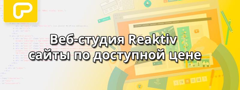 Веб-студия Reaktiv - доступная цена на сайт
