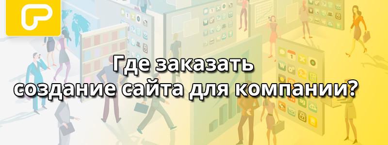Создание сайта компании, Украина