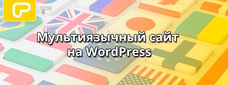 мультиязычный сайт WordPress