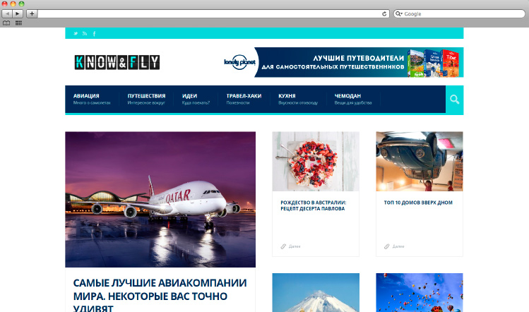 Онлайн журнал Know & Fly